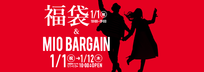 main_bargain_fuku2017